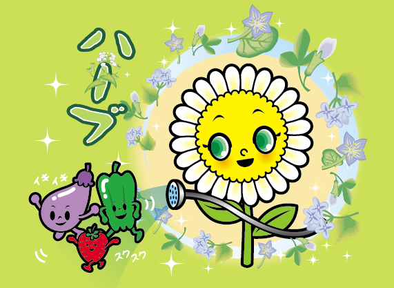 ハーブの力で植物活性!