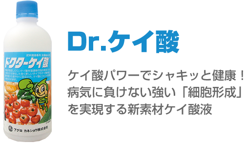 Dr.ケイ酸